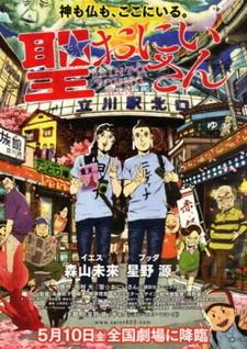 Saint☆Oniisan (Movie)