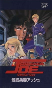 Crusher Joe OVA