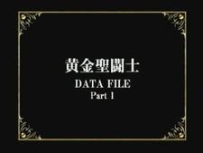 Saint Seiya: Gold Saints Data File