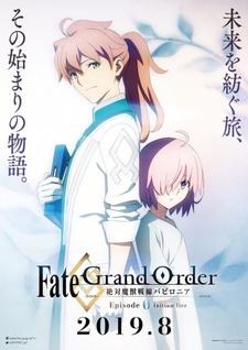 Fate/Grand Order: Zettai Majuu Sensen Babylonia - Initium Iter