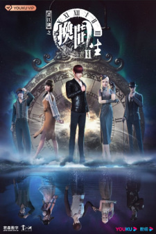 Hua Jianghu Zhi Huan Shi Men Sheng 2nd Season