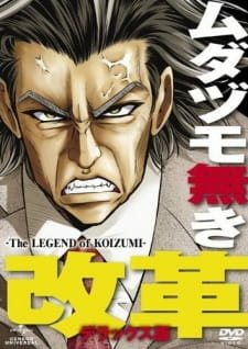 Mudazumo Naki Kaikaku: The Legend of Koizumi