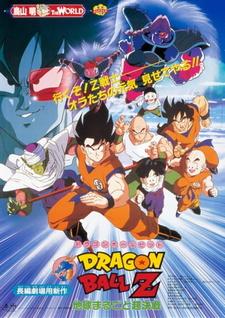 Dragon Ball Z Movie 03: Chikyuu Marugoto Choukessen