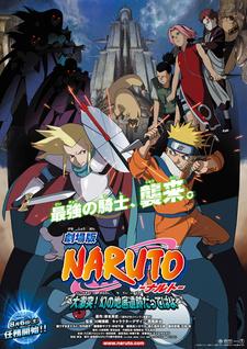 Naruto Movie 2: Dai Gekitotsu! Maboroshi no Chiteiiseki Dattebayo!