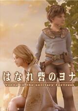 Hanare Toride no Yonna