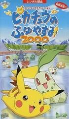 Pokemon: Pikachu no Fuyuyasumi (2000)