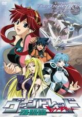 Вандред: Второй уровень OVA