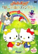 Hello Kitty: Ringo no Mori no Fantasy