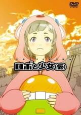 Robo to Shoujo (Kari)