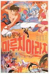Taekwon Dongja Maruchi Arachi