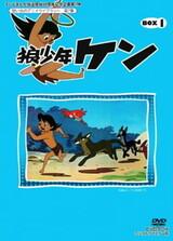 Ookami Shounen Ken