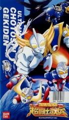 Ultraman: Chou Toushi Gekiden - Suisei Senjin Tsuifon Toujou