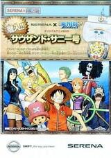 Nissan Serena x One Piece 3D: Mugiwara Chase - Sennyuu!! Sauzando Sanii-gou