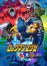 Rockman.EXE Movie: Hikari to Yami no Program