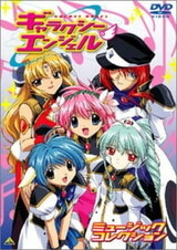 Galaxy Angel Music Collection: Shouen to Shien no Cassoulet