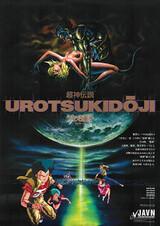 Choujin Densetsu Urotsukidouji