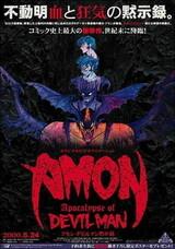 Amon: Devilman Mokushiroku