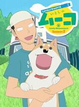 Lovely Movie: Itoshi no Muco Season 2
