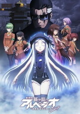 Aoki Hagane no Arpeggio: Ars Nova Movie 2 - Cadenza