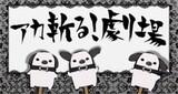 Akame ga Kill!: AkaKill! Gekijou