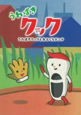 Uwabaki Cook
