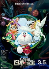 Doraemon Movie 36: Shin Nobita no Nippon Tanjou