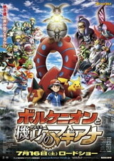 Pokemon Movie 19: Volcanion to Karakuri no Magearna
