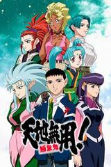 Tenchi Muyou! Ryououki 4th Season