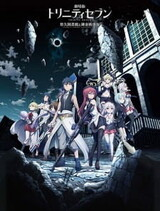 Trinity Seven Movie 1: Eternity Library to Alchemic Girl