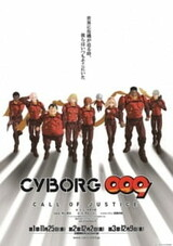 Cyborg 009: Call of Justice 2