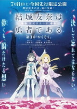 Yuuki Yuuna wa Yuusha de Aru: Washio Sumi no Shou 3 - Yakusoku