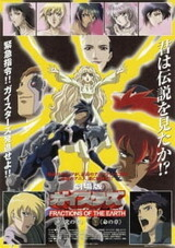 Geisters Movie: Inochi no Shou