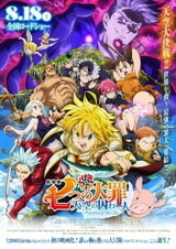 Nanatsu no Taizai Movie 1: Tenkuu no Torawarebito