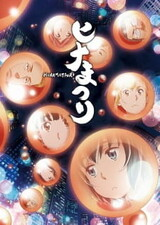 Hinamatsuri (TV)