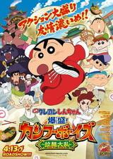 Crayon Shin-chan Movie 26: Bakumori! Kung Fu Boys - Ramen Tairan