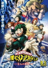 Boku no Hero Academia the Movie 1: Futari no Hero