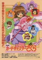 Cardcaptor Sakura Movie 1