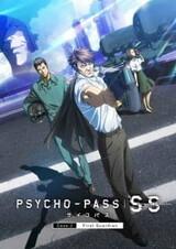 Psycho-Pass: Sinners of the System Case.2 - First Guardian