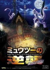 Pokemon Movie 22: Mewtwo no Gyakushuu Evolution