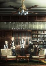 Lord El-Melloi II Sei no Jikenbo: Rail Zeppelin Grace Note - Hakamori to Neko to Majutsushi