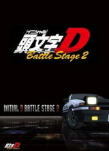 Initial D Battle Stage 2