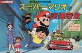 Super Mario no Koutsuu Anzen