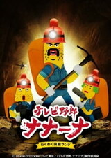 TV Yarou Nanaana: Wakuwaku Doukutsu Land