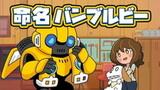 Bumblebee Hajimete no Chikyuu Seikatsu