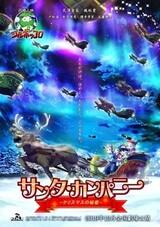 Santa Company: Christmas no Himitsu