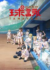 Tamayomi