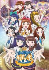 Gal-gaku.: Hijiri Girls Square Gakuin