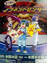 Pokemon Diamond & Pearl Atsumare! Pokemon Planet Center