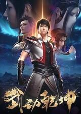 Wu Dong Qian Kun 2nd Season