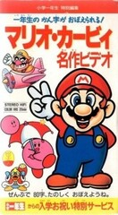 Mario Kirby Meisaku Video